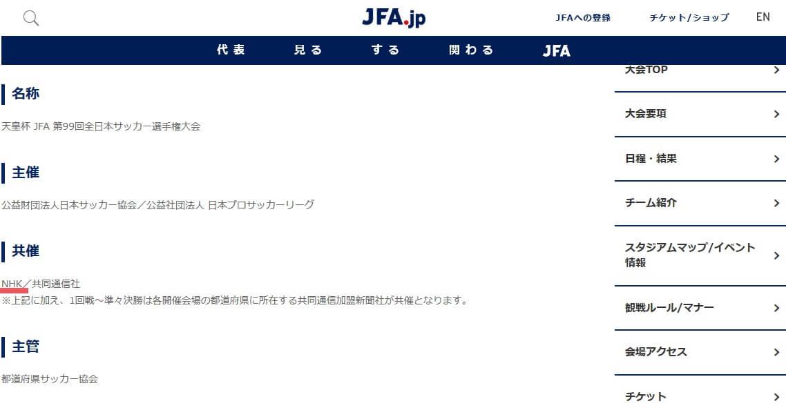 NHK共催の記載(JFA公式HP)